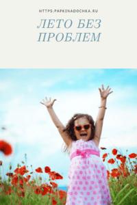 Лето без проблем