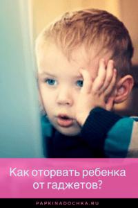 Как оторвать ребенка от планшета, телефона и телевизора