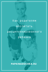 Как родителям воспитать дисциплинированного ребенка
