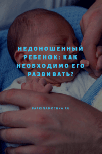 Недоношенный ребенок: как необходимо его развивать?