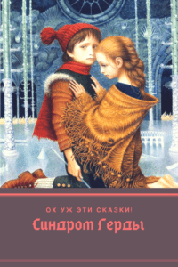 Как прочитанные в детстве сказочные истории влияют на взрослую жизнь
