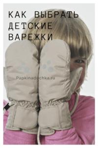 Как выбрать детские варежки