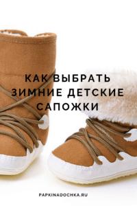 Как выбрать зимние детские сапожки