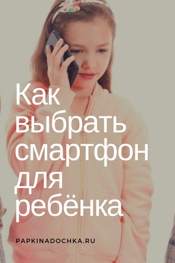 Как выбрать смартфон для ребёнка