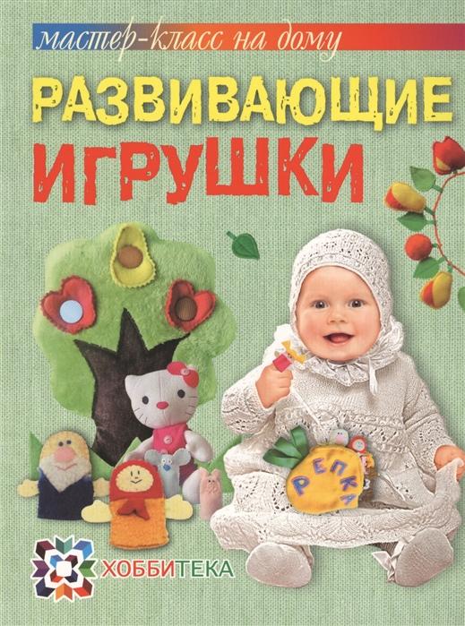 Тараненко А. Развивающие игрушки