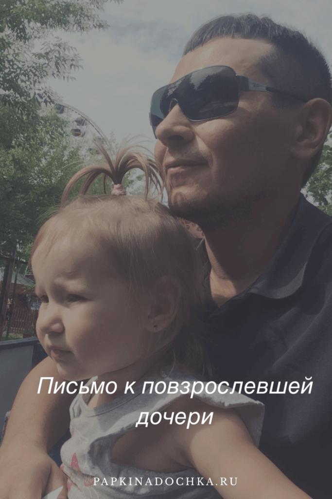Письмо к повзрослевшей дочери