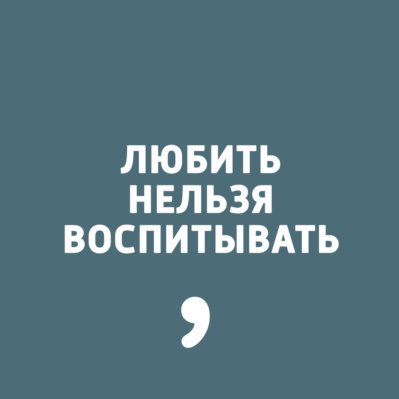 Дима Зицер Выпуск 12
