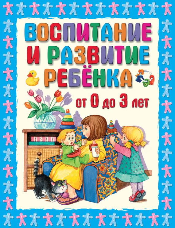 Г. П. Шалаева Воспитание и развитие ребенка от 0 до 3 лет