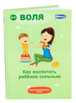Книга Умница Как воспитать ребёнка СИЛЬНЫМ 2017 5043