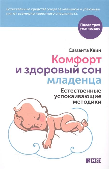 Квин С. Комфорт и здоровый сон младенца