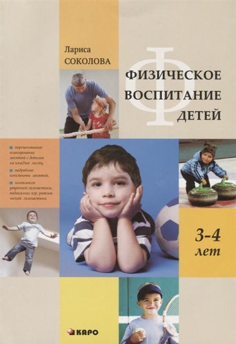Соколова Л. Физическое воспитание детей 3-4 лет