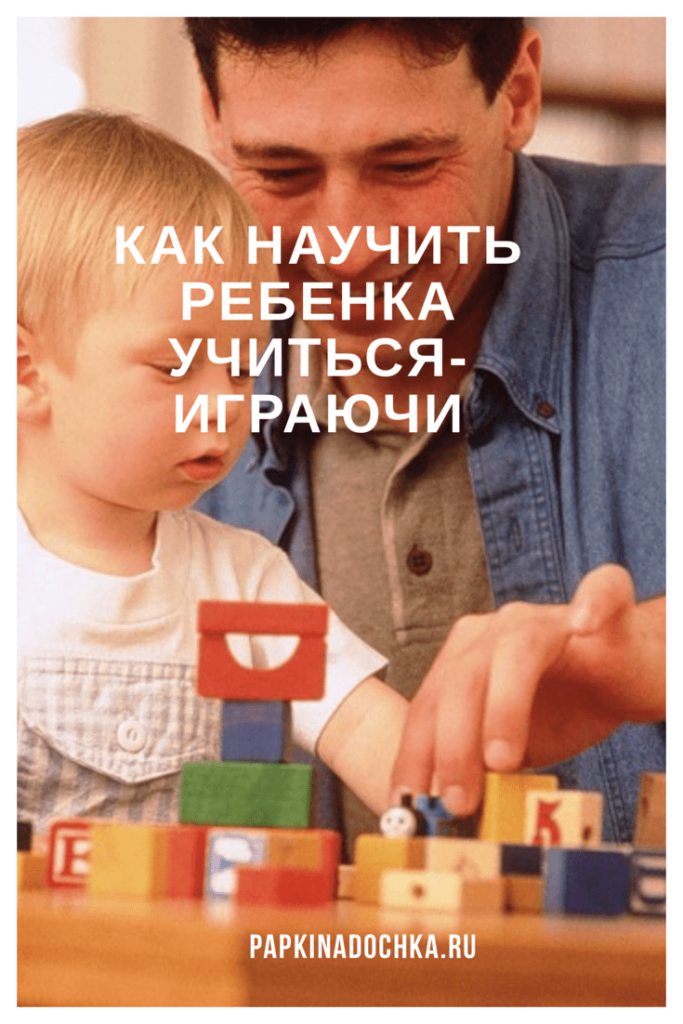Как научить ребенка учиться — играючи