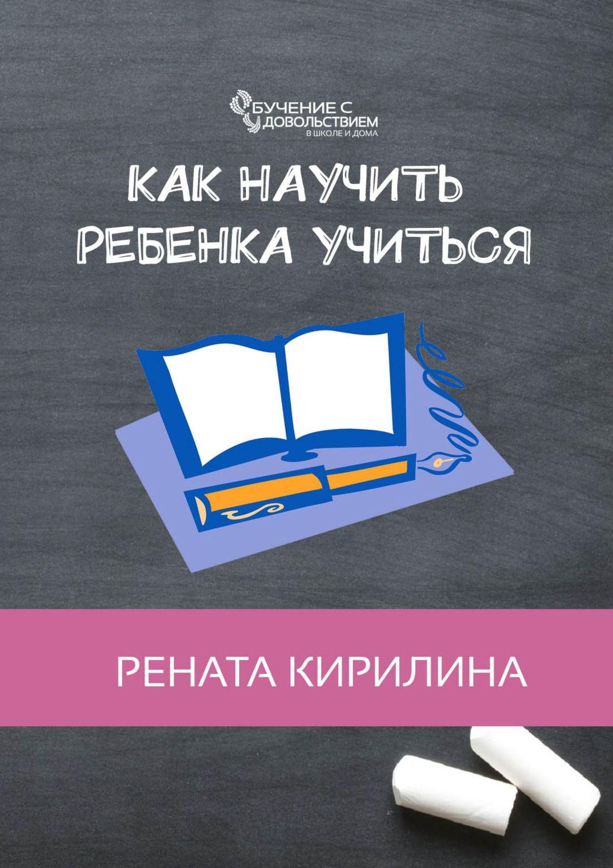 Рената Кирилина Как научить ребенка учиться