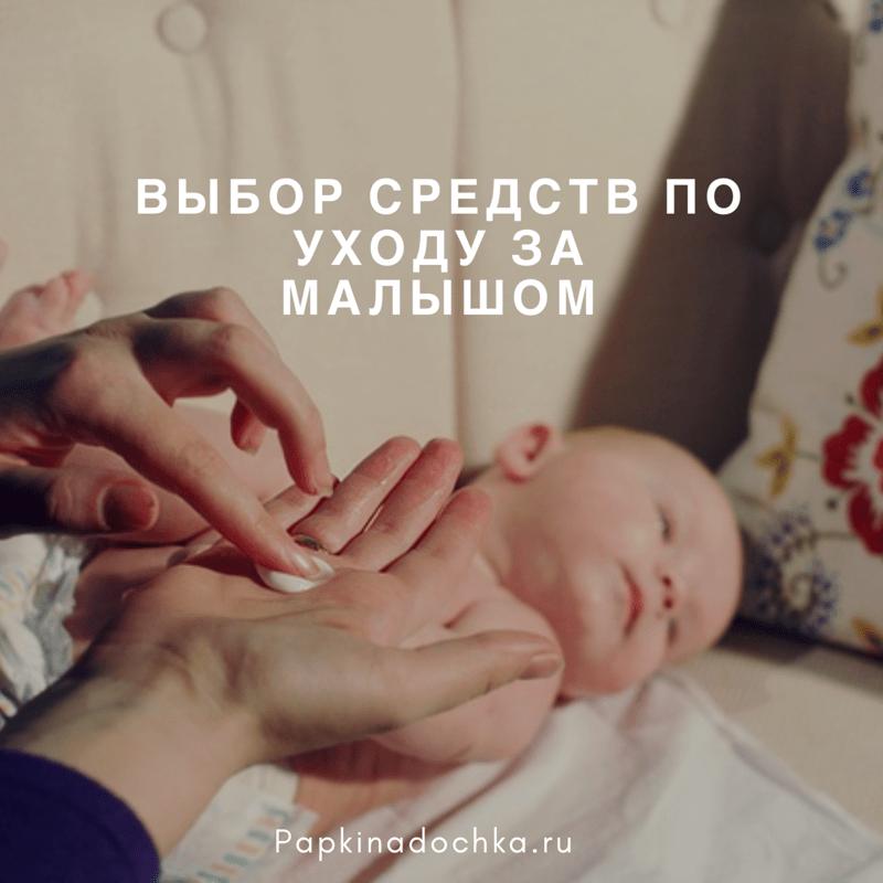 Выбор средств по уходу за малышом