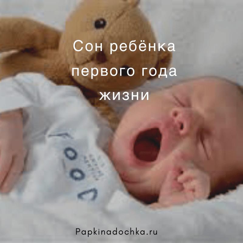 Сон ребёнка первого года жизни