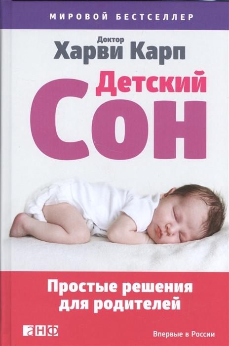 Карп Х. Детский сон Простые решения для родителей