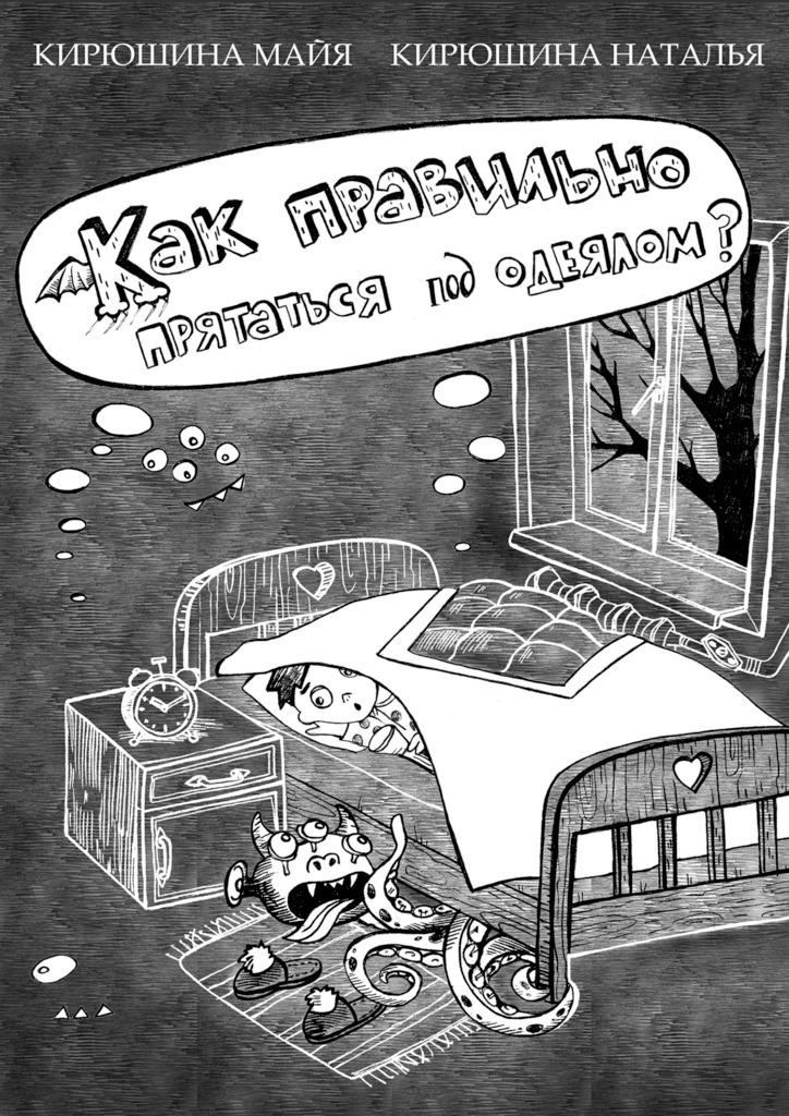 Майя Борисовна Кирюшина Как правильно прятаться под одеялом?