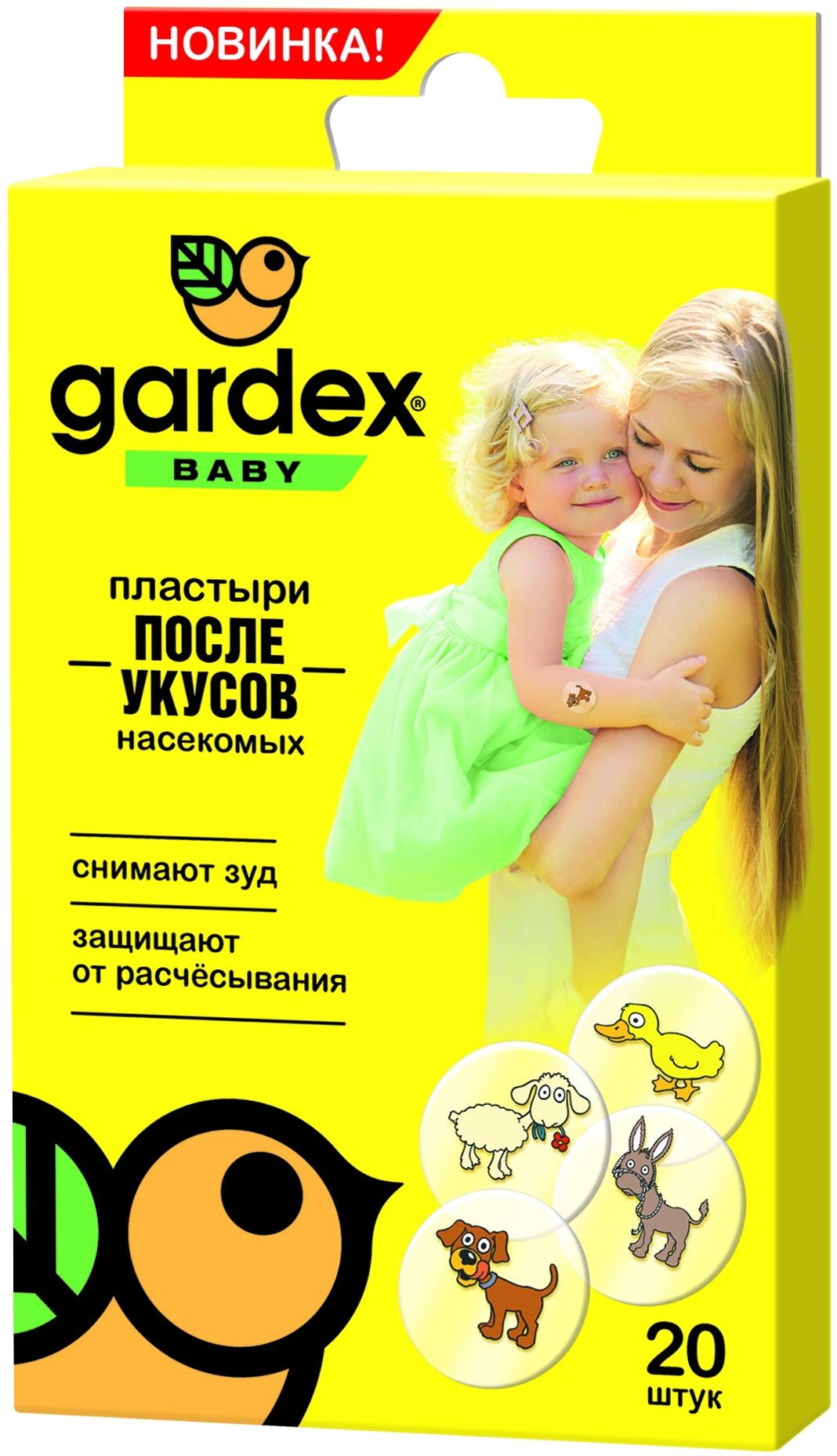 Пластыри Gardex После укусов насекомых, 20шт