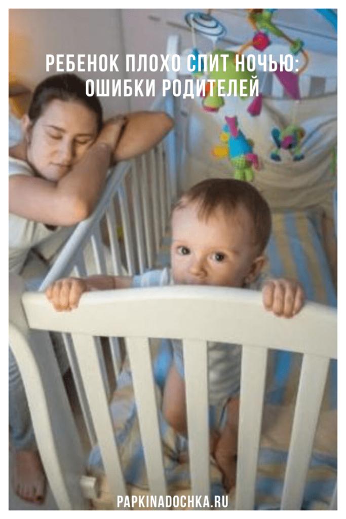 Почему ребенок плохо спит ночью: ошибки родителей
