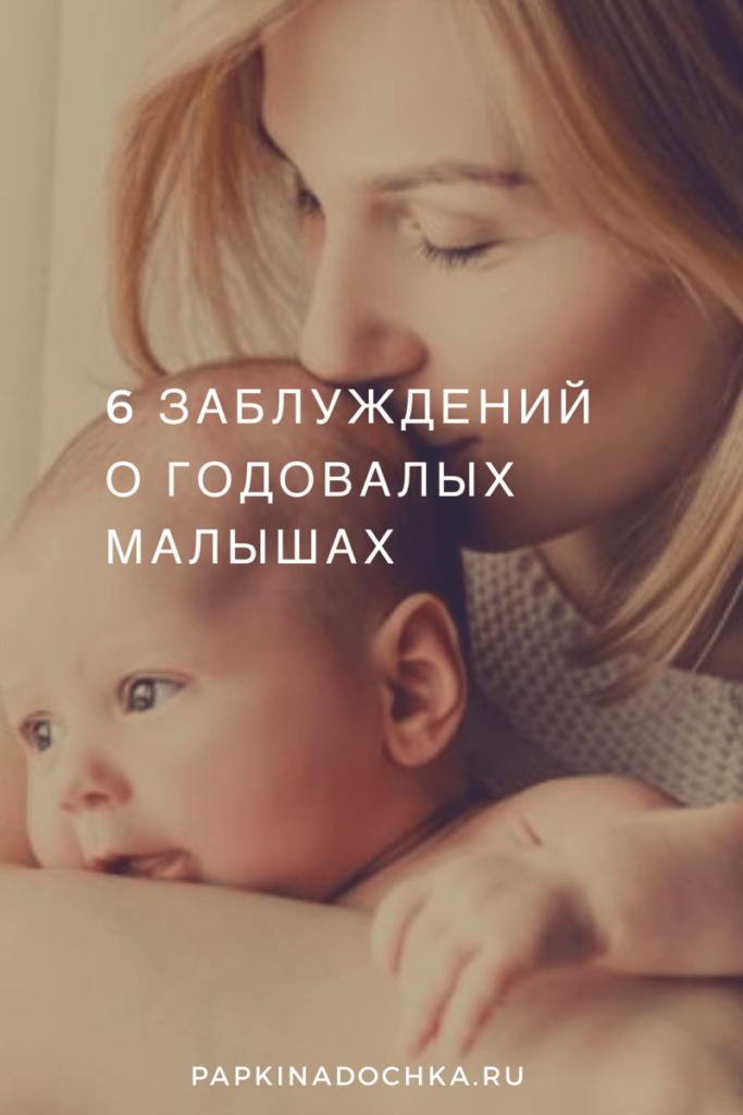 6 заблуждений о годовалых малышах