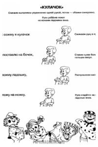 Роль пальчиковых игр в жизни ребенка