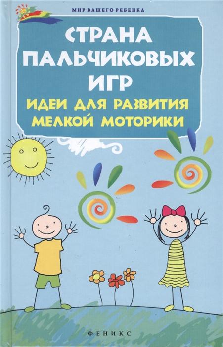 Диченскова А. Страна пальчиковых игр