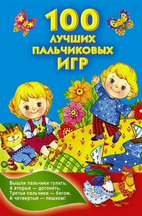 Дмитриева В. (сост.) 100 лучших пальчиковых игр