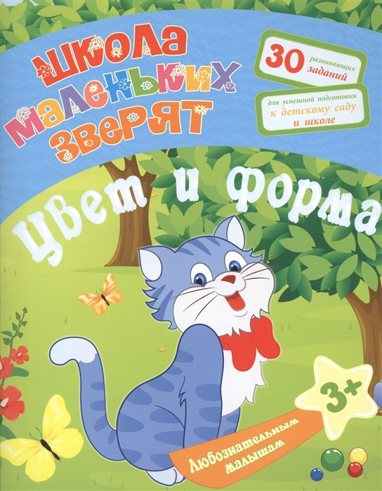 Ищук Е. Любознательным малышам Цвет и форма 30 развивающих заданий для успешной подготовки к детскому саду и школе