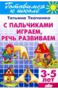 Ткаченко Татьяна Александровна С пальчиками играем, речь развиваем. 3-5 лет