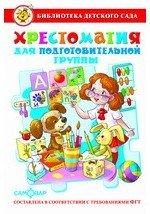 Юдаева М.В., сост. Хрестоматия для подготовительной группы детского сада