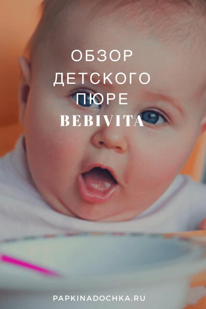 Обзор детского пюре Bebivita
