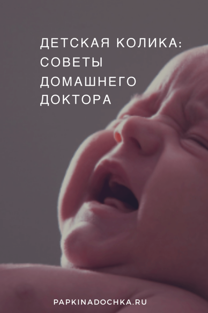Детская колика: советы домашнего доктора