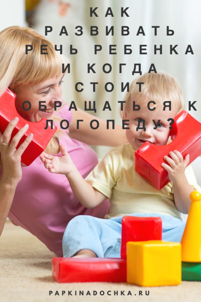 Как развивать речь ребёнка и когда следует обращаться к логопеду?