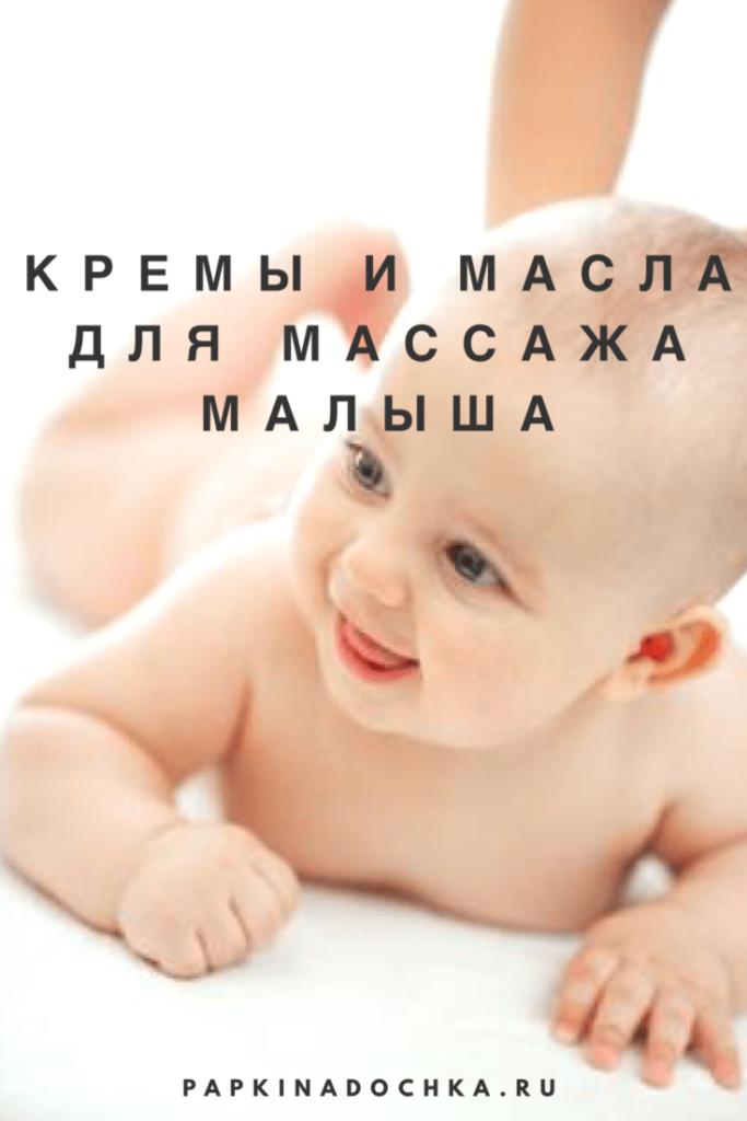 Кремы и масла для массажа малыша