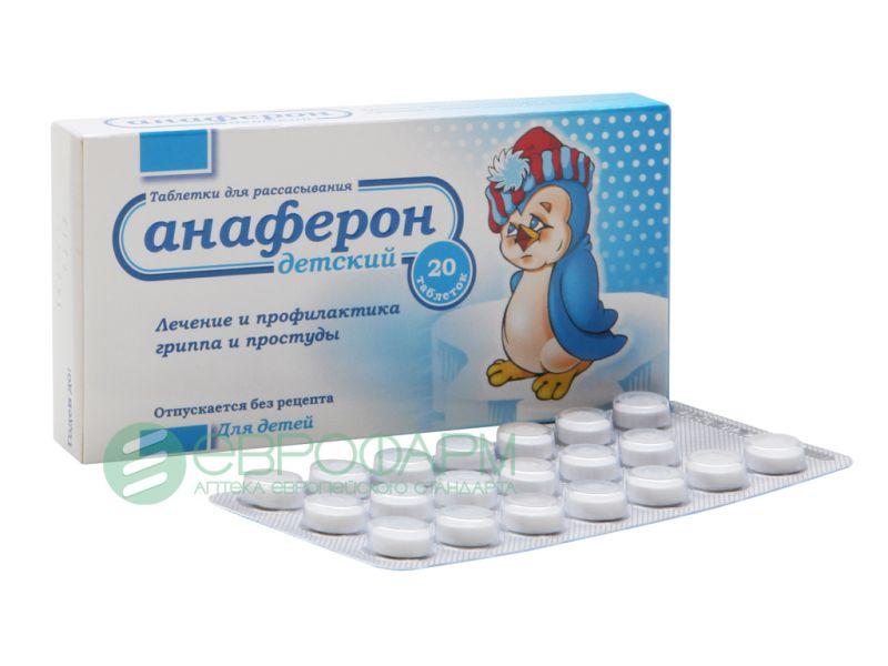 анаферон детский таблетки для рассасывания 20 шт