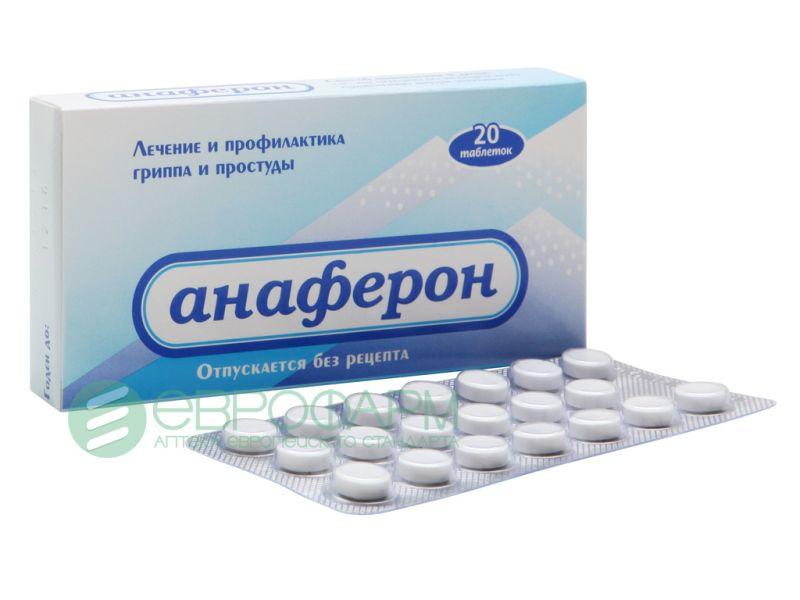 анаферон таблетки для рассасывания 20 таб