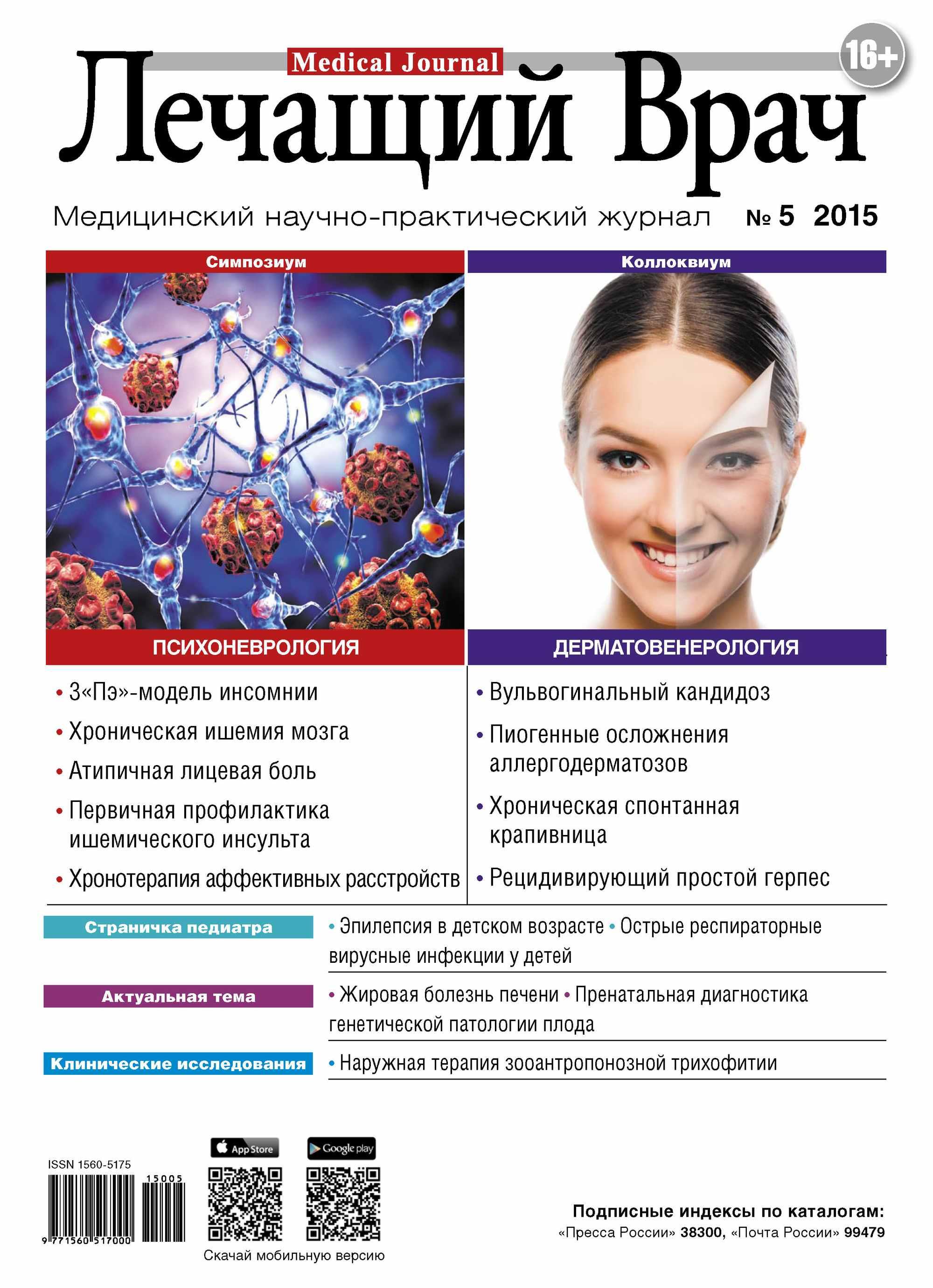 Открытые системы Журнал «Лечащий Врач» №05/2015
