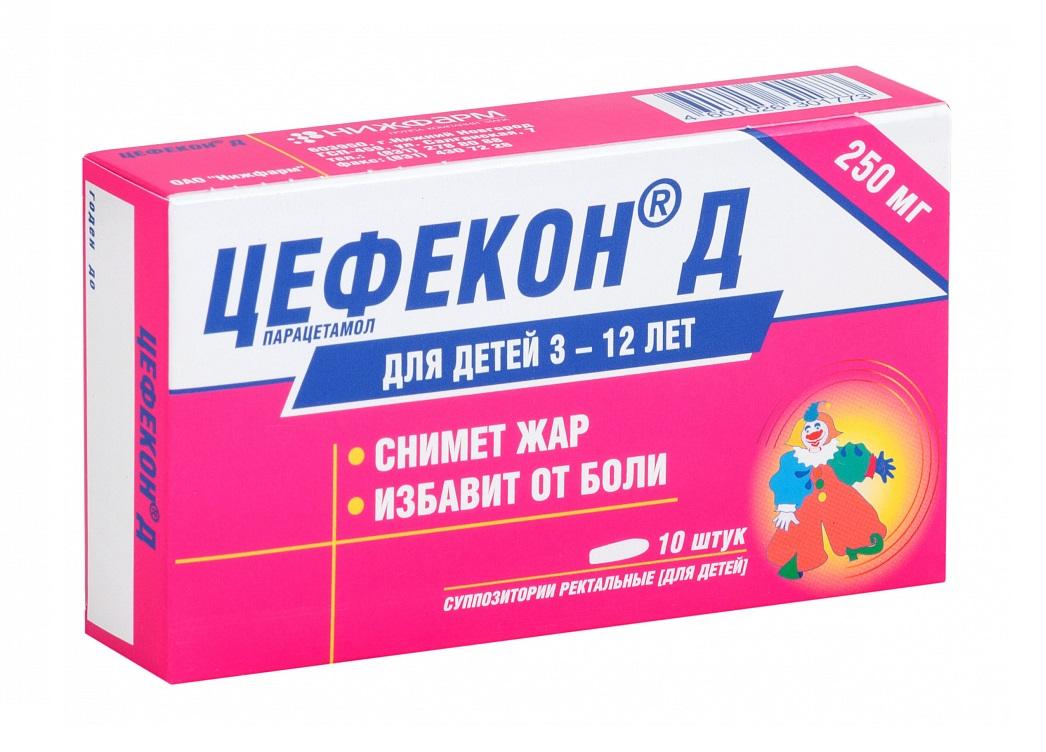 цефекон д 0,25г свечи 10 для детей