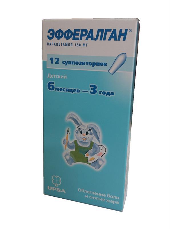 эффералган суппозитории 150 мг 12 для детей 6 мес - 3 года