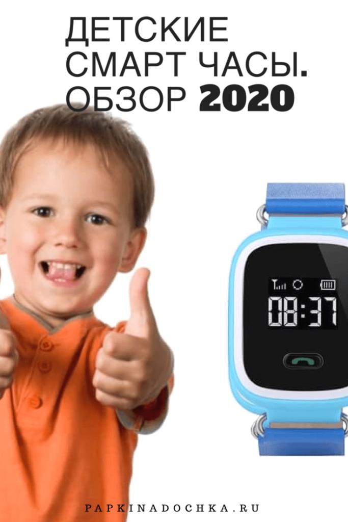 Детские смарт часы, обзор 2020