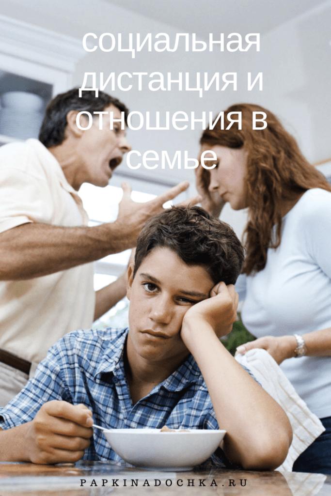 социальная дистанция и отношения в семье