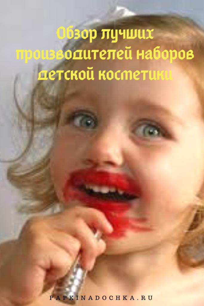 Обзор лучших производителей наборов детской косметики
