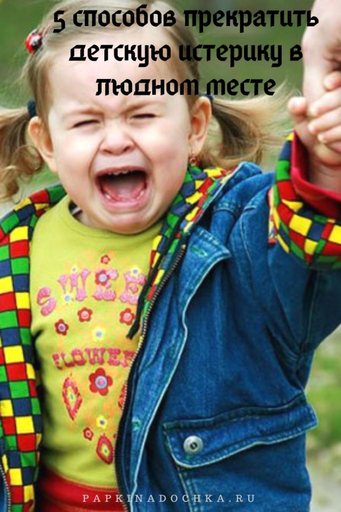 5 способов прекратить детскую истерику в людном месте
